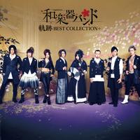 軌跡 BEST COLLECTION+/和楽器バンド
