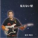 見えない星/荒川明浩