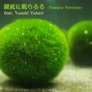 湖底に眠らるる -Trance Version-/JUNA feat. 結月ゆかり(結月縁)