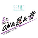 ON&恩 MUSIC VIDEO/SEAMO