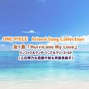 ONE PIECE Island Song Collection 女ヶ島「Hurricane My Love」/ハンコック&サンダーソニア&マリーゴールド(三石琴乃&斎藤千和&斉藤貴美子)