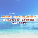 ONE PIECE Island Song Collection インペルダウン「この世の地獄」/マゼラン(星野充昭)