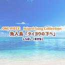 ONE PIECE Island Song Collection 魚人島「タイヨウの下へ」/しらほし(ゆかな)