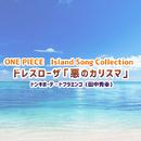 ONE PIECE Island Song Collection ドレスローザ「悪のカリスマ」/ドンキホーテ・ドフラミンゴ(田中秀幸)