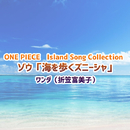 ONE PIECE Island Song Collection ゾウ「海を歩くズニーシャ」/ワンダ(折笠富美子)