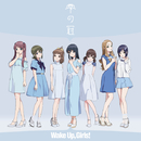 雫の冠/Wake Up, Girls!