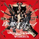 白と黒のモントゥーノ feat.斎藤宏介(UNISON SQUARE GARDEN)/東京スカパラダイスオーケストラ
