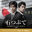 Let it shine/moumoon
