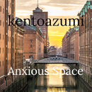 Anxious Space/kentoazumi