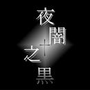 夜闇之黒/玲朧月姫