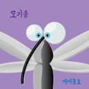 Mosquito/Children's Song