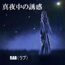 真夜中の誘惑/RAB(ラブ)