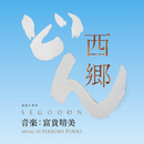 西郷どん -メインテーマ-  音楽:富貴晴美/下野竜也指揮 NHK交響楽団 歌:里アンナ