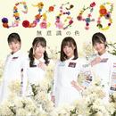 無意識の色(Type-D)/SKE48