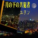 月の下の共犯者/Juon
