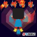 Boomchik Passion/boomchik hero