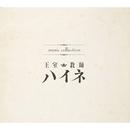 TVアニメ「王室教師ハイネ」ミュージックコレクション/V.A.