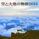空と大地の物語/IZANAGI