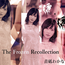 The Frozen Recollection/青砥わかな
