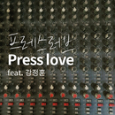 PRESS LOVE/YCPLAYER