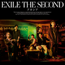 アカシア/THE SECOND from EXILE