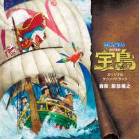 「映画ドラえもん のび太の宝島」オリジナル・サウンドトラック