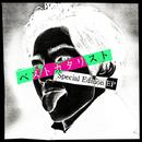 ベストカタリスト -Special Edition EP-/SKY-HI(日高光啓 from AAA)