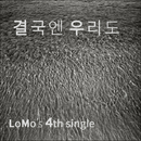 We, finally/LoMo