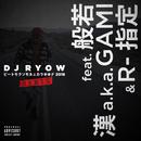 ビートモクソモネェカラキキナ 2016 REMIX feat.般若, 漢 a.k.a. GAMI & R-指定/DJ RYOW