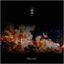 淡雪/Daisuke