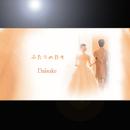 ふたりの日々/Daisuke
