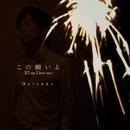 この願いよ -If I say I love you-/Daisuke