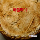 Apple Pie/Baby Music