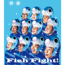 Fish Fight!/野猿