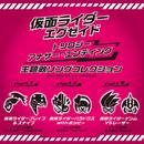仮面ライダーエグゼイド トリロジー アナザー・エンディング 主題歌ソングコレクション/V.A.