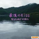 最後のKiss/MASAKI YODA