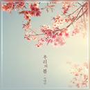 spring/KANU