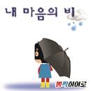 The rain of my heart/boomchik hero