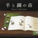 羊と鋼の森 ピアノ・コレクション/辻井伸行