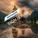 Sign Is Fire/kentoazumi