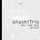 ohashiTrio HALL TOUR 2018 SET LIST/大橋トリオ