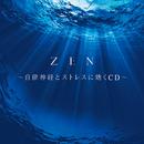 ZEN~自律神経とストレスに効くCD~/V.A.