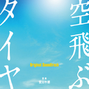 「空飛ぶタイヤ」オリジナル・サウンドトラック/安川 午朗