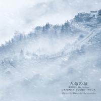 ハイレゾ/「天命の城」オリジナル・サウンドトラック