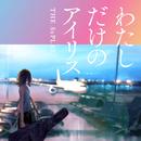 わたしだけのアイリス/THE SxPLAY(菅原紗由理)