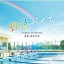 「虹色デイズ」オリジナル・サウンドトラック/海田庄吾