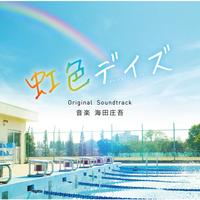 「虹色デイズ」オリジナル・サウンドトラック