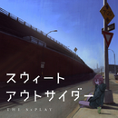 スウィートアウトサイダー/THE SxPLAY(菅原紗由理)