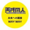 未来への面接 / WAY WAY/天才凡人