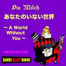 あなたのいない世界 ~A world without you~ (SiNG! BaBY SiNG! Remix)/SiNG! BaBY SiNG!